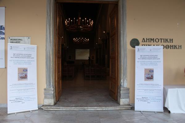 13ο Διεθνές Συνέδριο Ελληνο-ανατολικών και Αφρικανικών Σπουδών - 4/11/2011